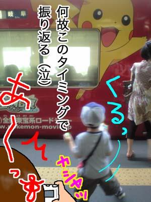 ポケモン列車.jpg