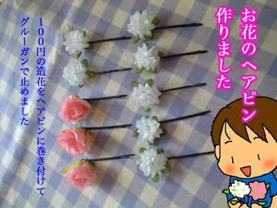 花のヘアピン.jpg